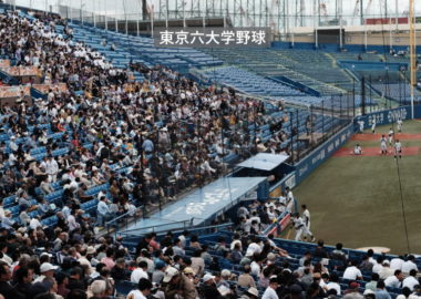 Tokyo Big6 Baseball League in Japan
