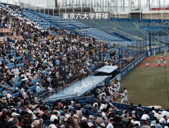 Tokyo Big6 Baseball League in Japan