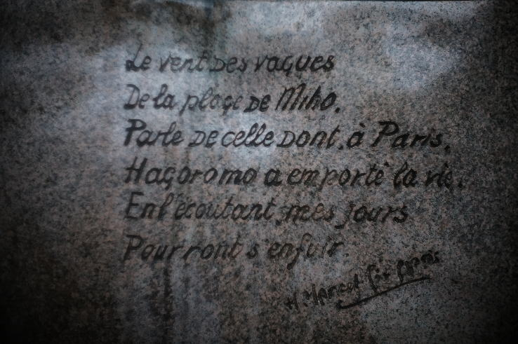 Masrcel's poem inscribed in a monument at Moho, Japan