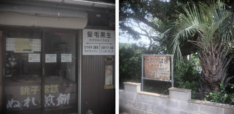 Local stations along the Choshi Electric Railway