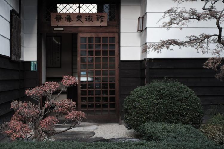 The Saito Museum along Yanaka Water Path (やなか水の小径沿いの斎藤美術館)