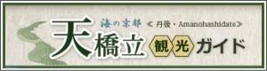 Link to Amanohashidate Tourism Association