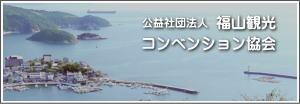 Link to Fukuyama Hiroshima Tourism Guide