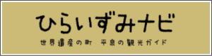 Hiraizumi Tourism