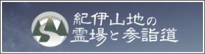 Link to Wakayama Prefecture World Heritage Center