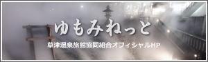 Link to Kusatsu Onsen website