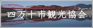 Link to Shimanto City Tourism Association