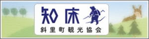 Link to Shiretoko Shari-cho Tourism Association
