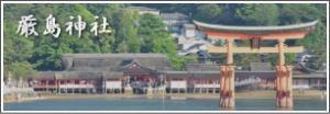 Link to Itsukushima Shurine website